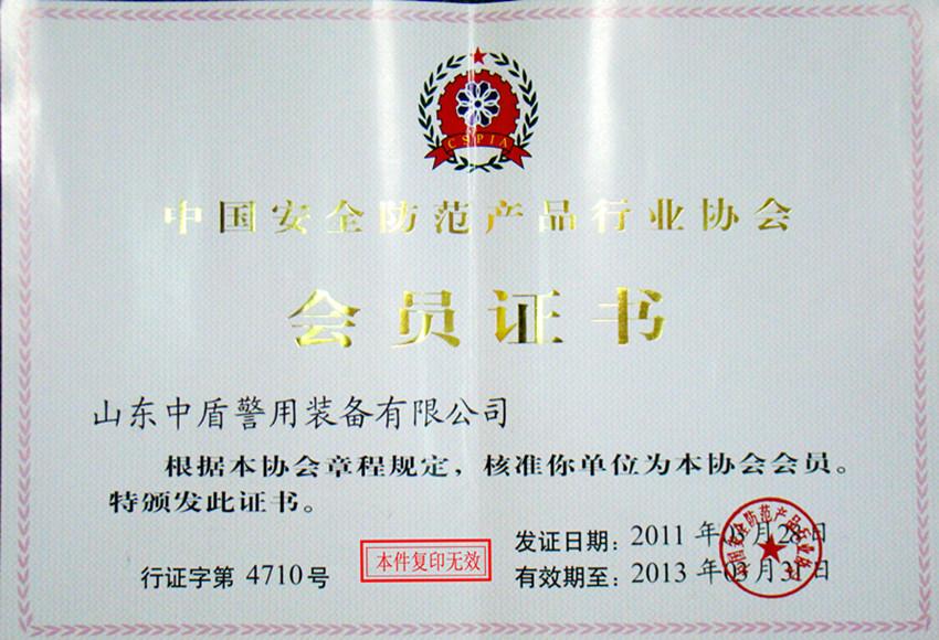 中国安防协会会员证书