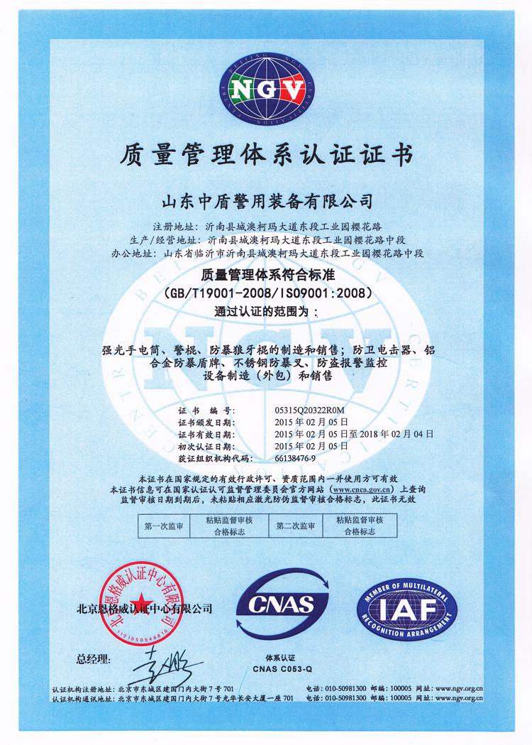 山东中盾必威下载装备有限公司企业质量认证证书